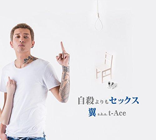 【クズの華/t-Ace】クズなのに華ってどういうこと?!話題アルバム「クズの華」表題曲♪動画ありの画像