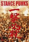 STANCE PUNKS - 一撃必殺 [DVD]
