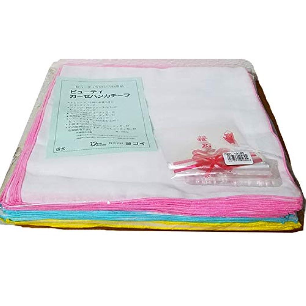 海岸半径冊子ヨコイ カラーフェイスガーゼ(ピンク&ブルー&イエロー/アソート) 5ダース(60枚入)131BS