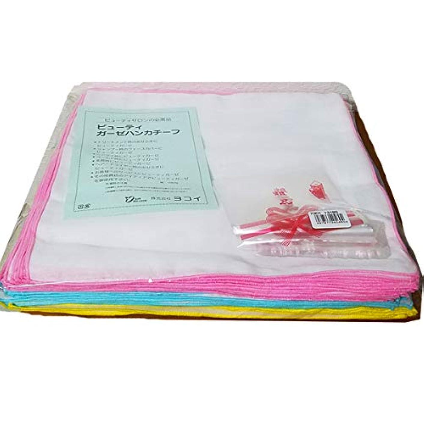 失態粘液上下するヨコイ カラーフェイスガーゼ(ピンク&ブルー&イエロー/アソート) 5ダース(60枚入)131BS