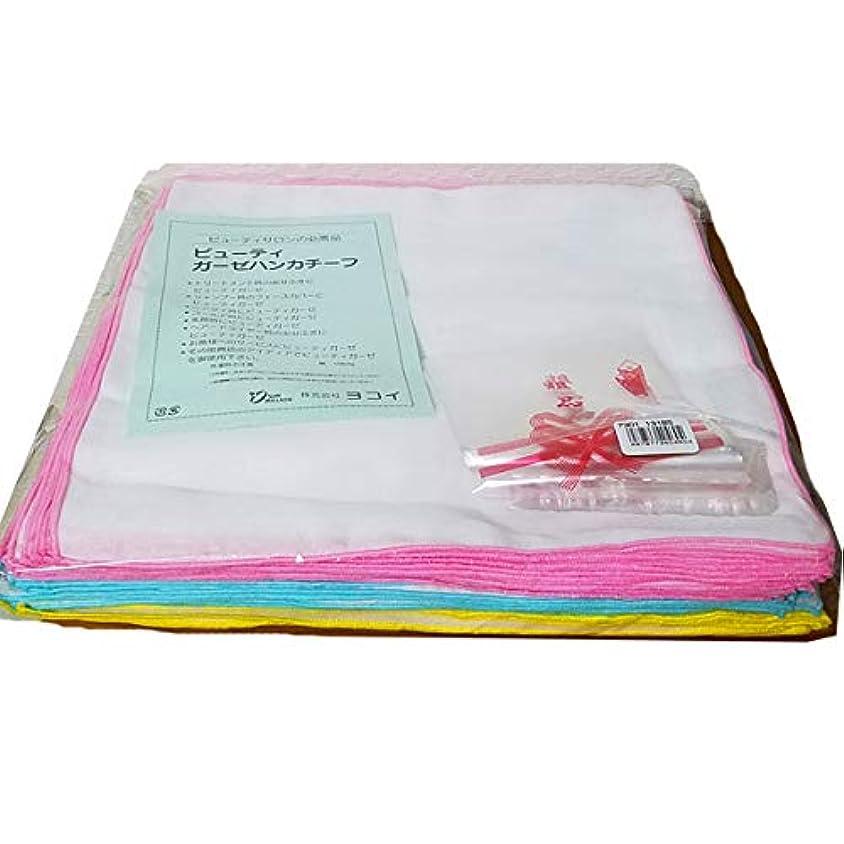偏差呼ぶコンパクトヨコイ カラーフェイスガーゼ(ピンク&ブルー&イエロー/アソート) 5ダース(60枚入)131BS