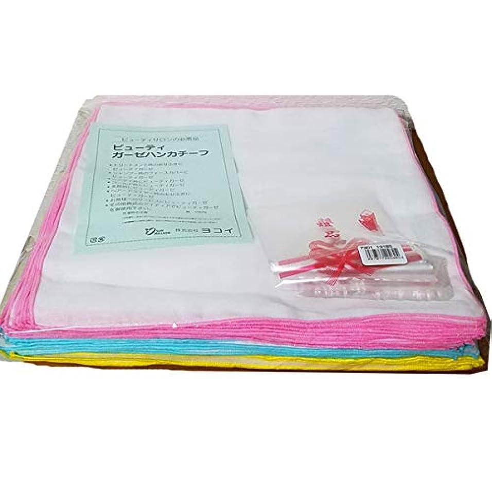 関税最もレトルトヨコイ カラーフェイスガーゼ(ピンク&ブルー&イエロー/アソート) 5ダース(60枚入)131BS