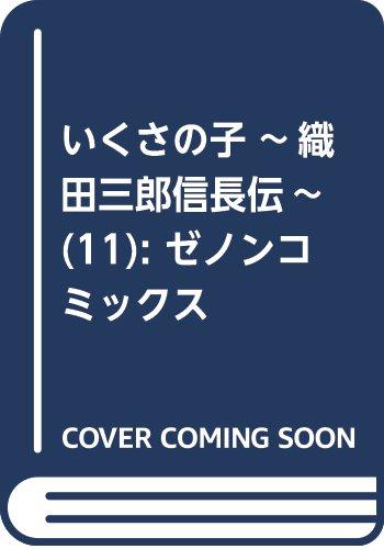 いくさの子 ~織田三郎信長伝~ 11 (ゼノンコミックス)