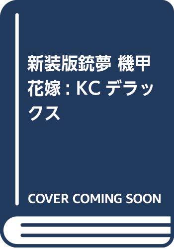 新装版銃夢(4)機甲花嫁 (KCデラックス)