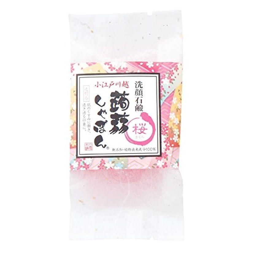 美徳ビスケットシンポジウム川越蒟蒻しゃぼん 桜(さくら)