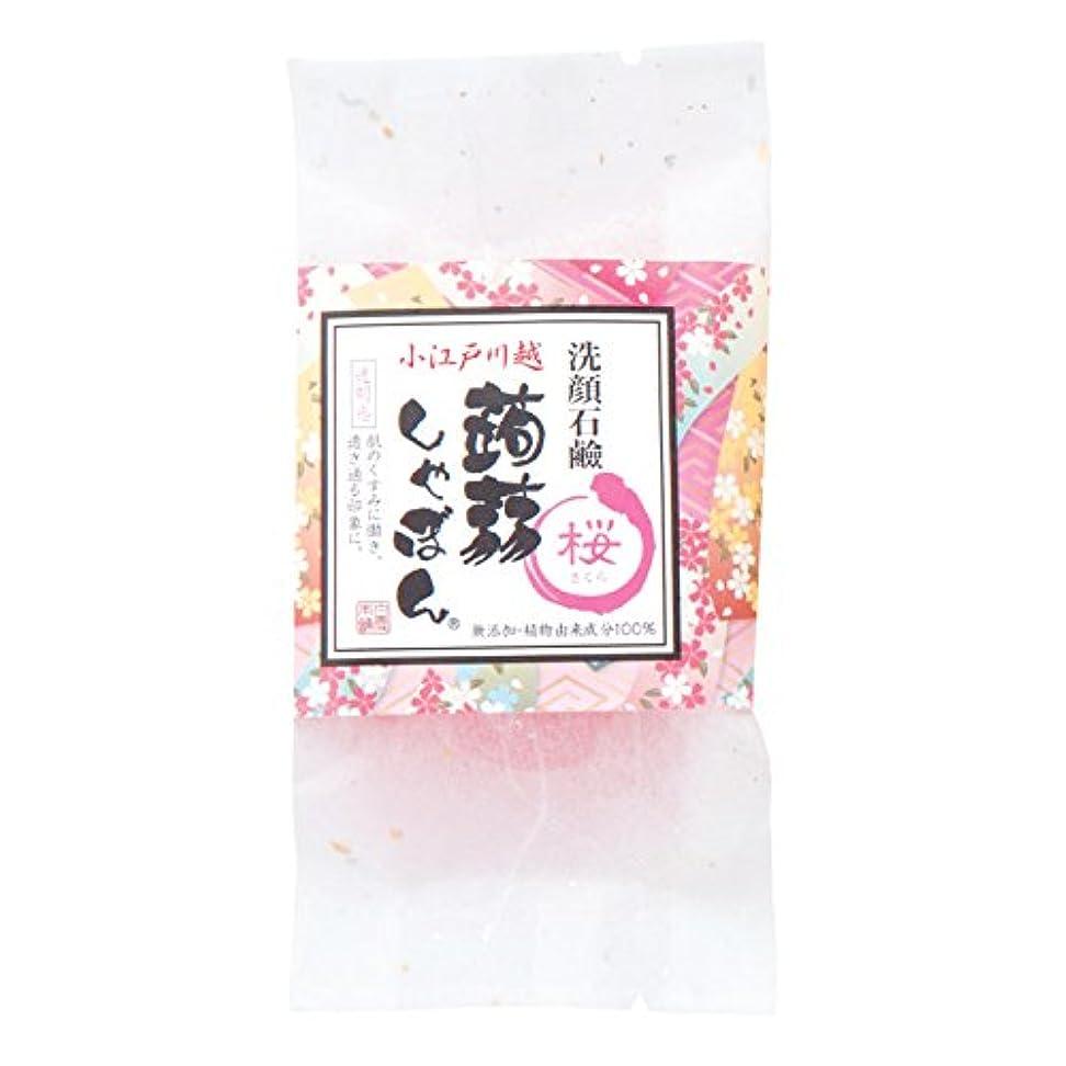 カウボーイどちらも鳩川越蒟蒻しゃぼん 桜(さくら)