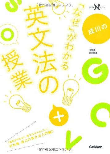 成川の「なぜ」がわかる英文法の授業 (大学受験Nシリーズ)の詳細を見る