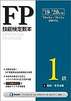 '19~'20年版 FP技能検定教本1級 6分冊 相続・事業承継