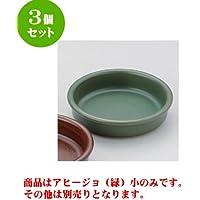 3個セット 陶板 アヒージョ(緑)小 [12 x 3cm] 直火 【料亭 旅館 和食器 飲食店 業務用 器 食器】