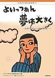 よいっつぁん夢は大きく―台湾の「ダムの父」・八田與一 (ふるさと偉人絵本館) 画像