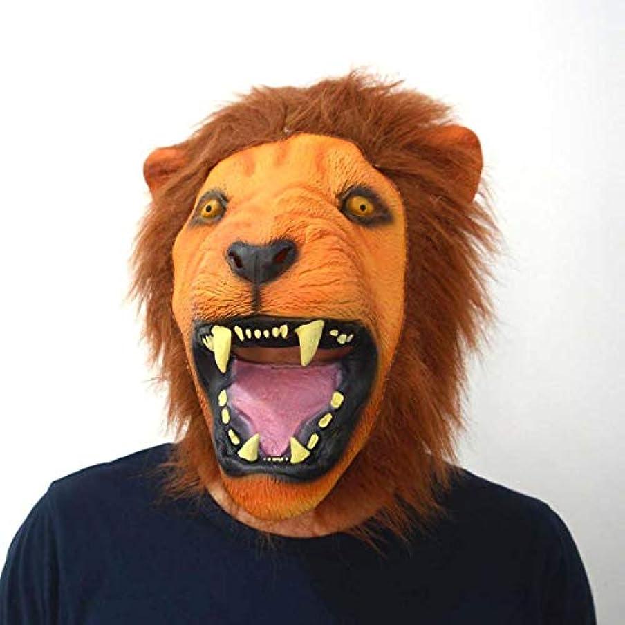 スロープとして興奮ハロウィン長い髪のライオン王のマスクホラーパーティーライオンのマスク性能動物ヘッドギア
