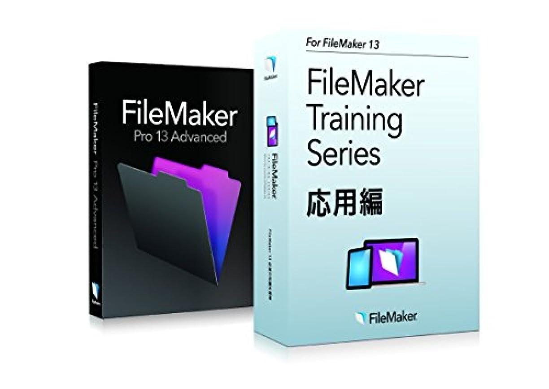 品昼食生産性FileMaker Pro 13 Advanced + 『FTS: 応用編』バンドル