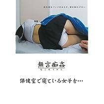 保健室で寝ている女子を・・・ [DVD]