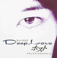 Deep Love ホスト オリジナル・サウンドトラック