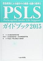 PSLSガイドブック―救急隊員による脳卒中の観察・処置の標準化〈2015〉