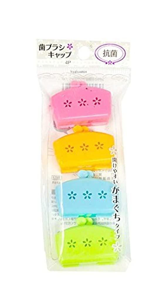 ペンスクリア一時解雇する抗菌 歯ブラシキャップ4個入 開けやすいガマグチタイプ