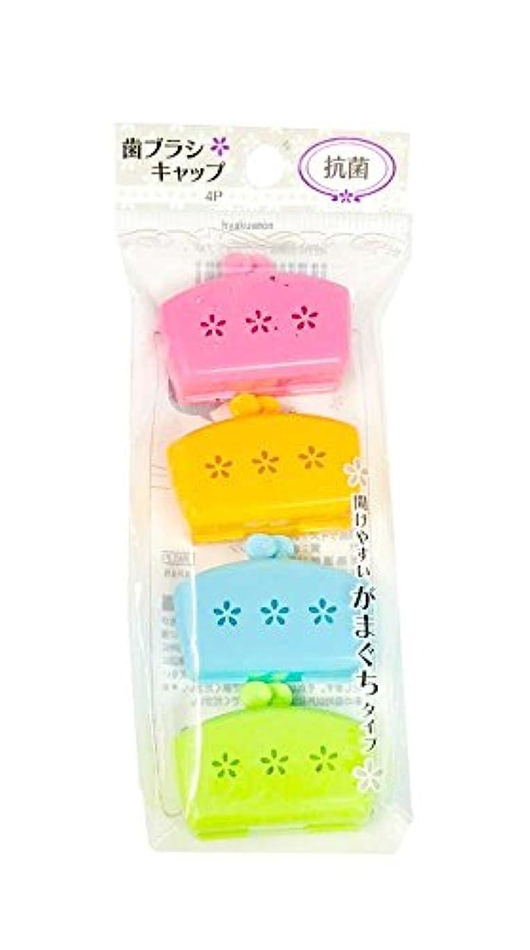 曇ったフェデレーション大破抗菌 歯ブラシキャップ4個入 開けやすいガマグチタイプ