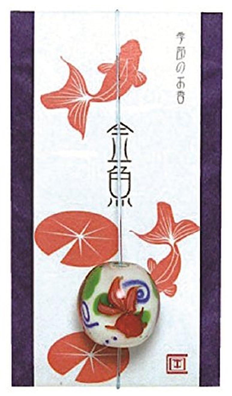 グラス月面飾り羽コトイロ 季節のお香 金魚