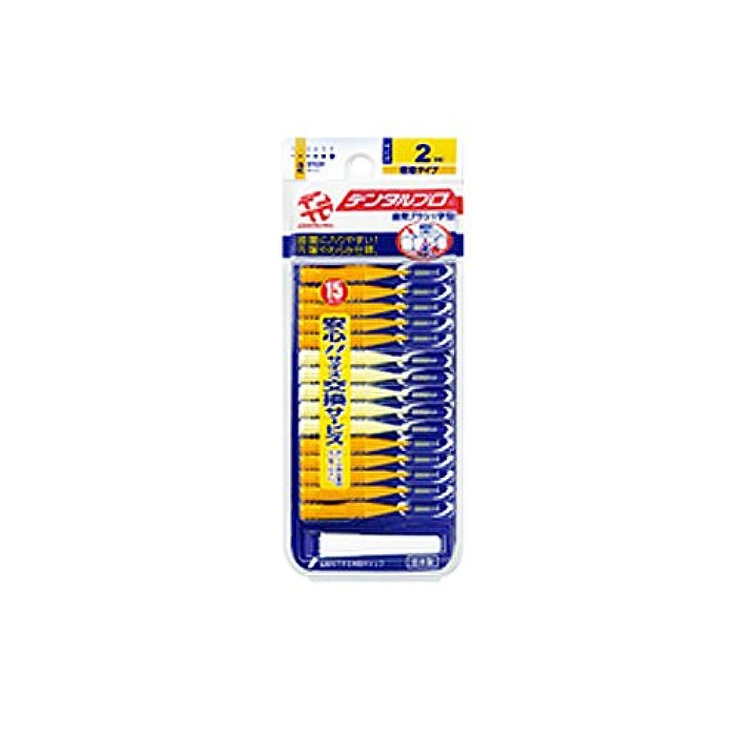 欲求不満モザイク磁石デンタルプロ 歯間ブラシ I字型 15本入り サイズ2(SS)
