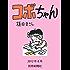 コボちゃん 2012年8月 (読売ebooks)
