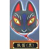 遊べるoh!面シリーズ 日本のお面 [4.狐面(黒)](単品)