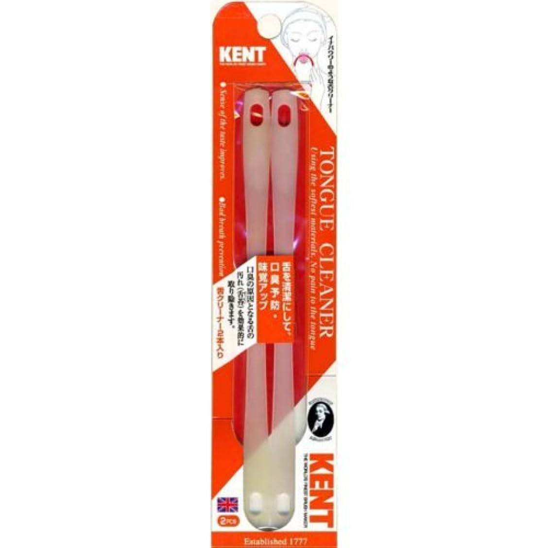 割合木放射性KENT 舌クリーナー 2本入 KNT-8059