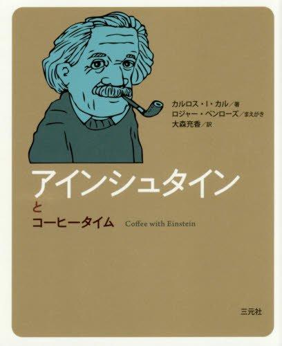 アインシュタインとコーヒータイム (コーヒータイム人物伝)の詳細を見る