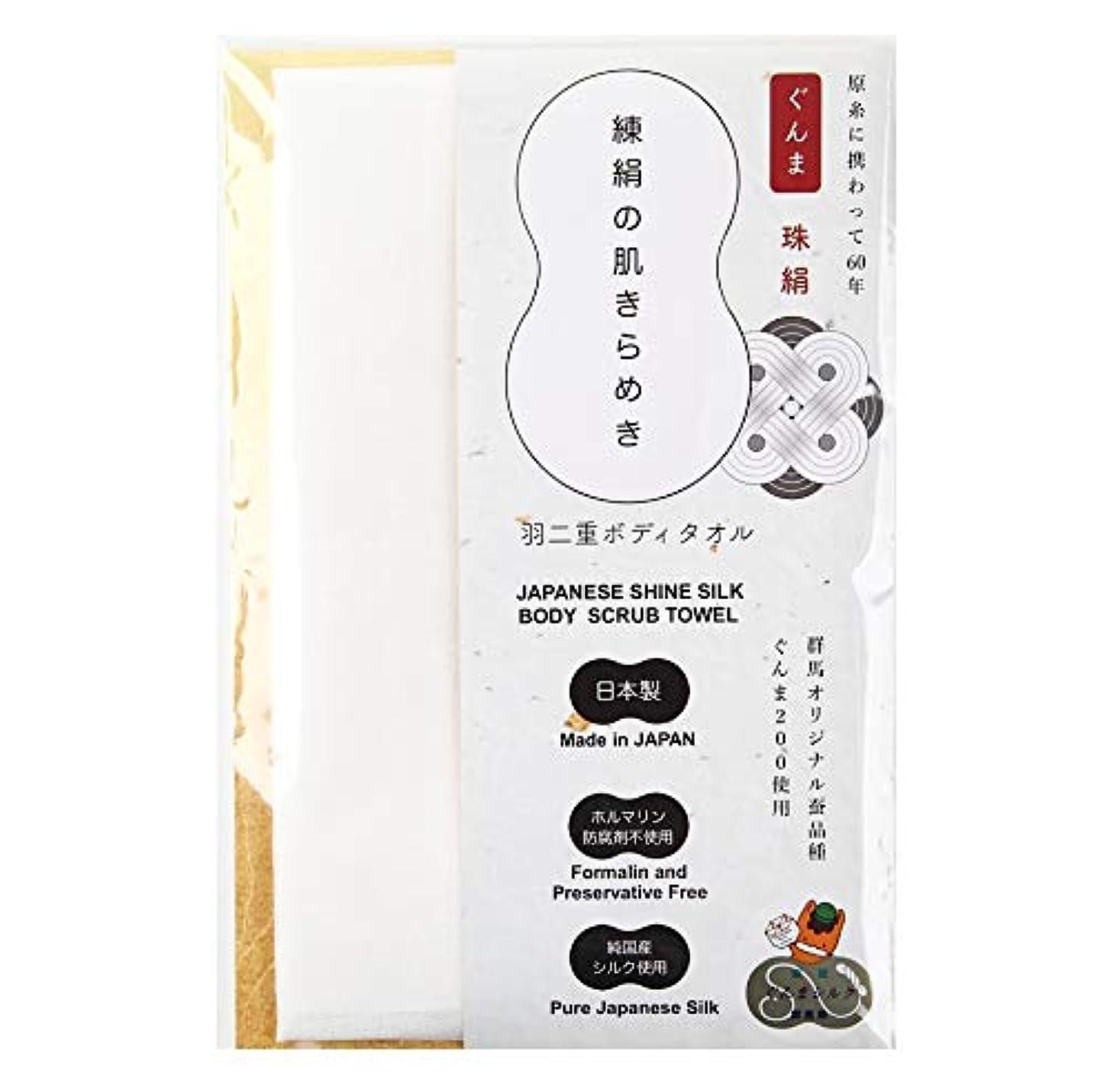 ささやきガチョウ寸法くーる&ほっと シルクあかすり 純国産絹100%「珠絹(たまぎぬ) 練絹の肌きらめき」 ぐんまシルク (群馬県内で一貫製造) 日本製 シルクプロテイン?フィブロインの力で角質ケアボディタオル 羽二重あかすりタオル