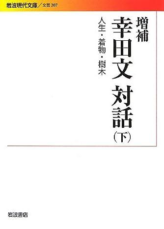 増補 幸田文対話(下)――人生・着物・樹木 (岩波現代文庫)