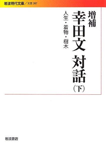 増補 幸田文対話(下)――人生・着物・樹木 (岩波現代文庫)の詳細を見る