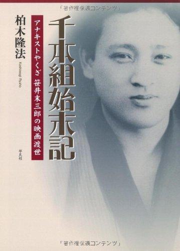 千本組始末記: アナキストやくざ 笹井末三郎の映画渡世