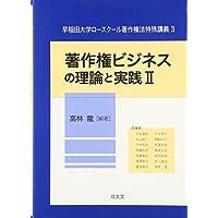 著作権ビジネスの理論と実践〈2〉 (早稲田大学ロースクール著作権法特殊講義)