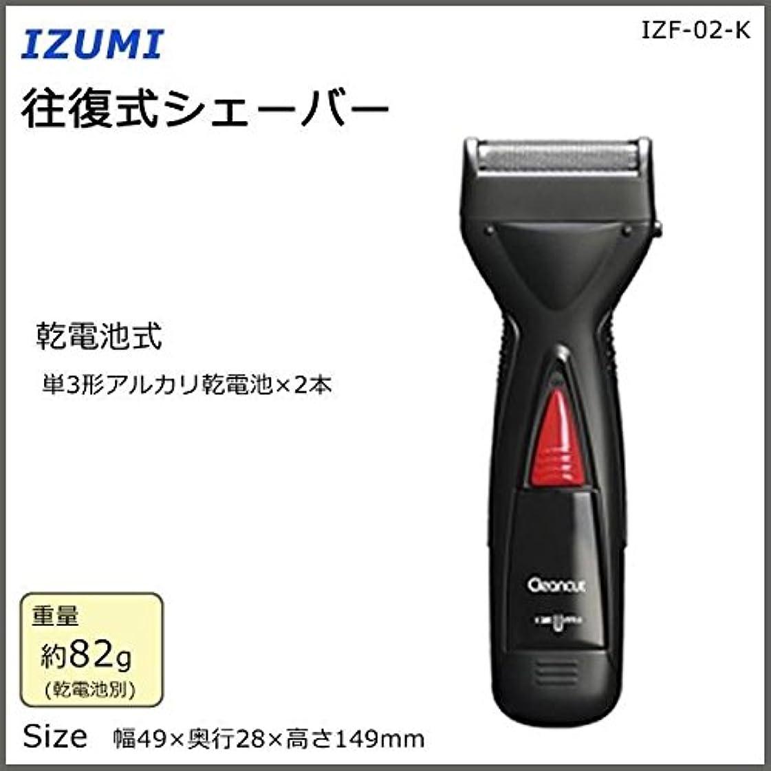 授業料薄める値するIZUMI 往復式シェーバー IZF-02-K