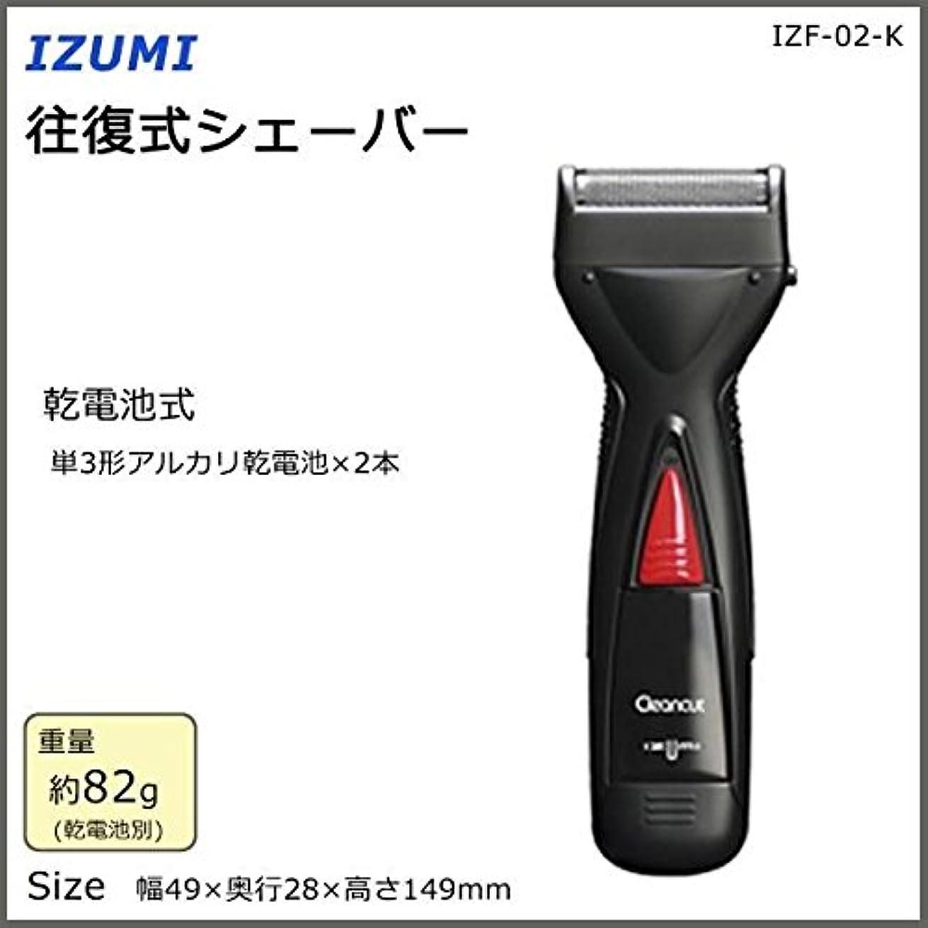 座るかんがい啓発するIZUMI 往復式シェーバー IZF-02-K