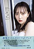【Amazon.co.jp 限定】HKT48 森保まどかラストフォトブック スコア(特典:スペシャルメッセージ動画配信データ)