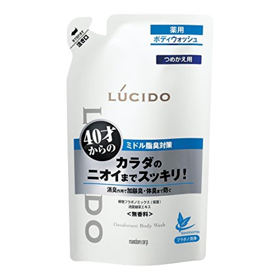 ルシード 薬用デオドラントボディウォッシュ つめかえ用 380mL (医薬部外品)