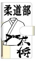 アクオスR コンパクト 701SH スマホケース 手帳型 カバー 【ステッチタイプ】 YE855 柔道部 横開き【ノーブランド品】