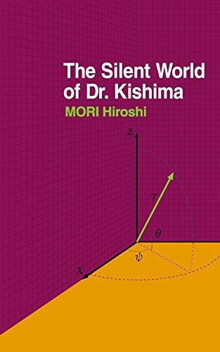 [画像:キシマ先生の静かな生活 The Silent World of Dr.Kishima]
