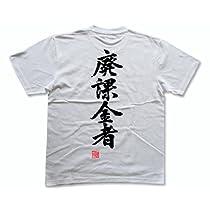 廃課金者(落款付き) 書道家が書く漢字Tシャツ サイズ:XL 白Tシャツ 背面プリント