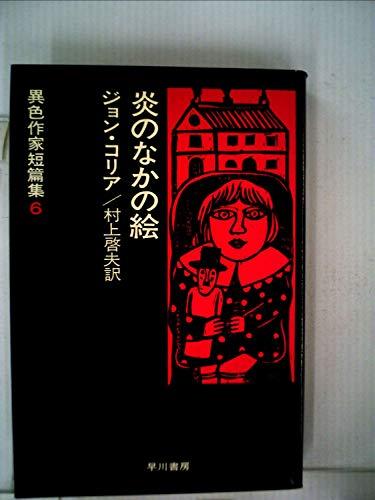 異色作家短篇集〈6〉炎のなかの絵 (1974年)の詳細を見る