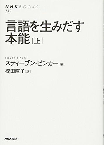 言語を生みだす本能(上) (NHKブックス)