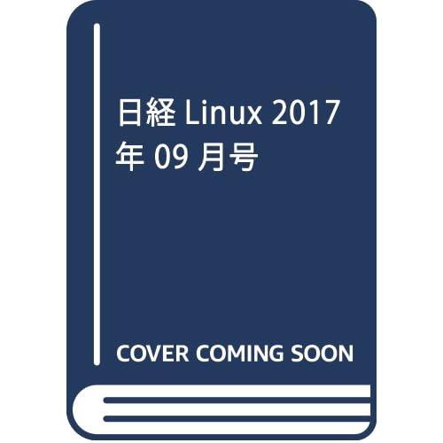 日経Linux 2017年 09 月号 [雑誌]