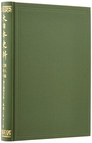 大日本史料 第8編之40 後土御門天皇 延徳2年12月