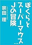 ぼくらとスーパーマウスJの冒険 (角川文庫)