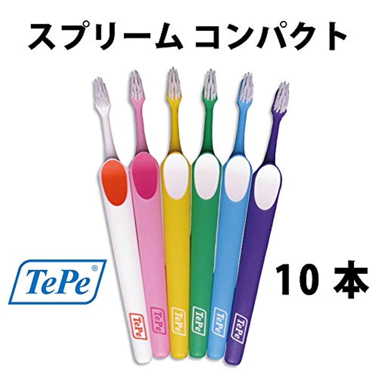 蛇行オーガニック天のTePe (テペ) スプリーム コンパクト 10本