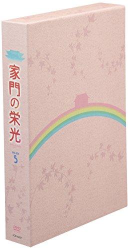 家門の栄光 DVD-BOX 5