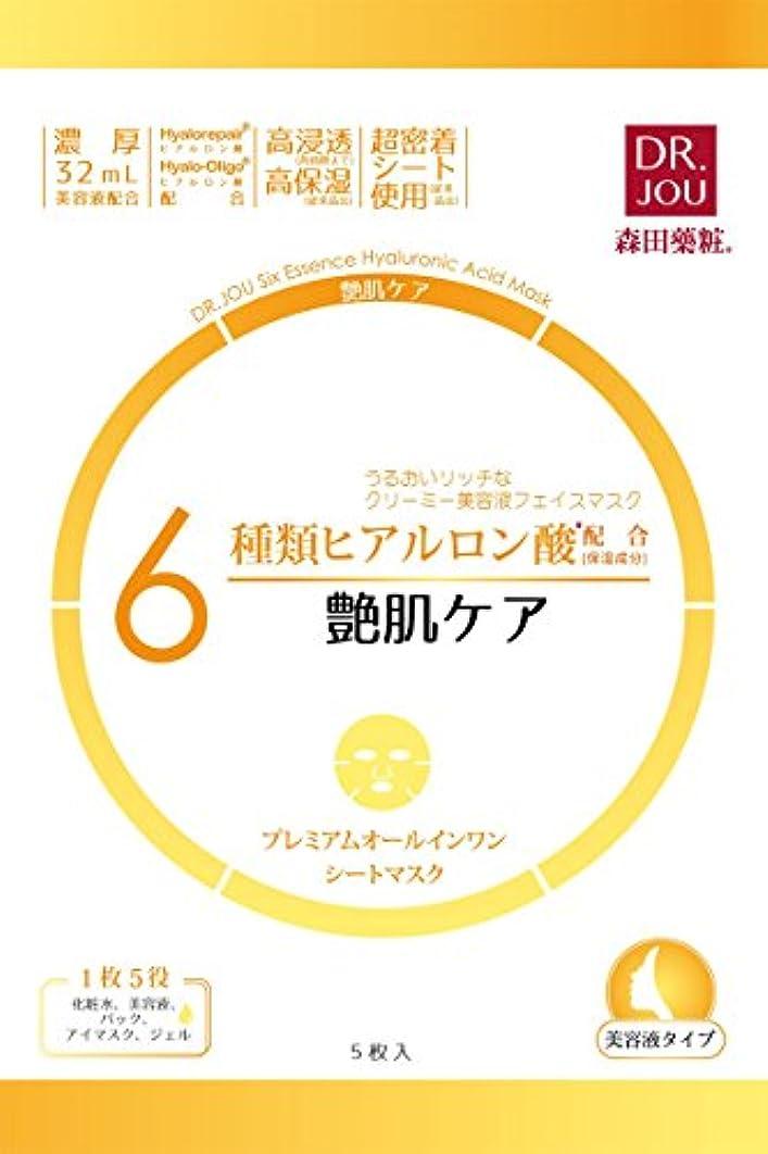 アルバムスロットアトラスDr.JOU 6種ヒアルロン酸プレミアムオールインワンマスク 艶肌ケア 5枚