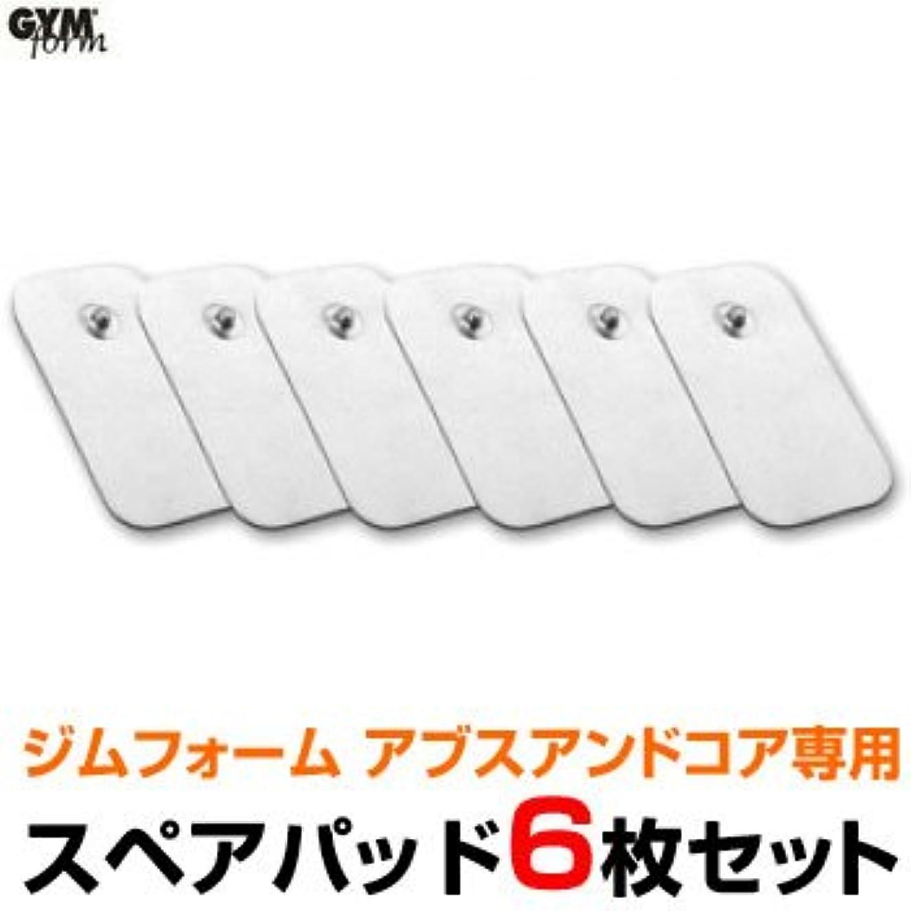 黒くするセラー黒くするジムフォーム アブス&コア専用スペアパッド(GYMform ABS&CORE)6枚セット