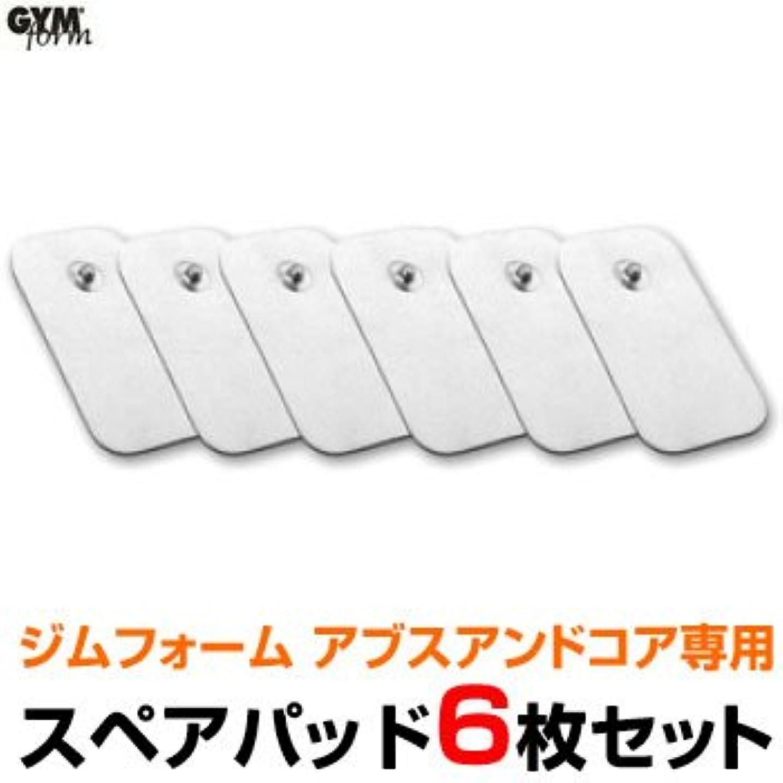 使用法尽きるハンマージムフォーム アブス&コア専用スペアパッド(GYMform ABS&CORE)6枚セット