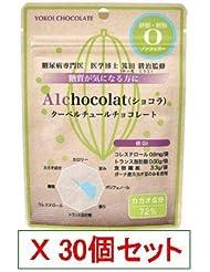 A1 エーワンショコラ クーベルチュールチョコレート(10g) X30個セット